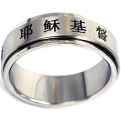 Ring-Chinese-Jesus...